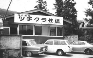 1608Tsuchikura1