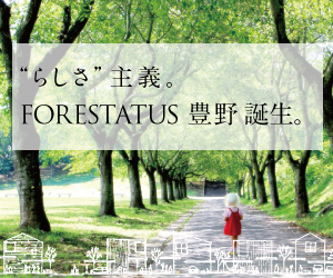 フォレステイタス豊野