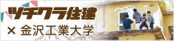 ツチクラ住建×金沢工業大学 宮下智裕研究室 新プロジェクトスタート!