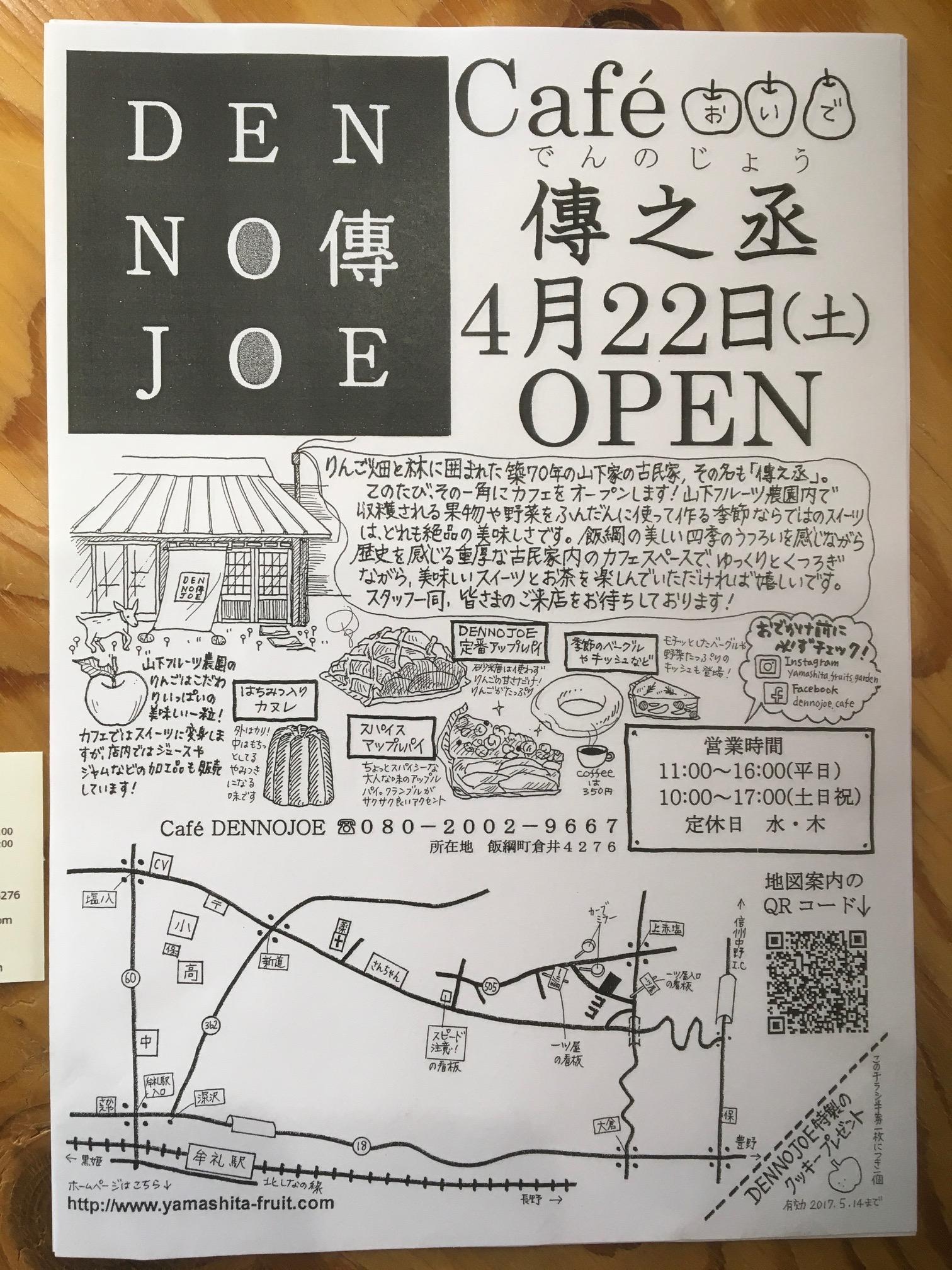 Cafe 傳之丞(でんのじょう)