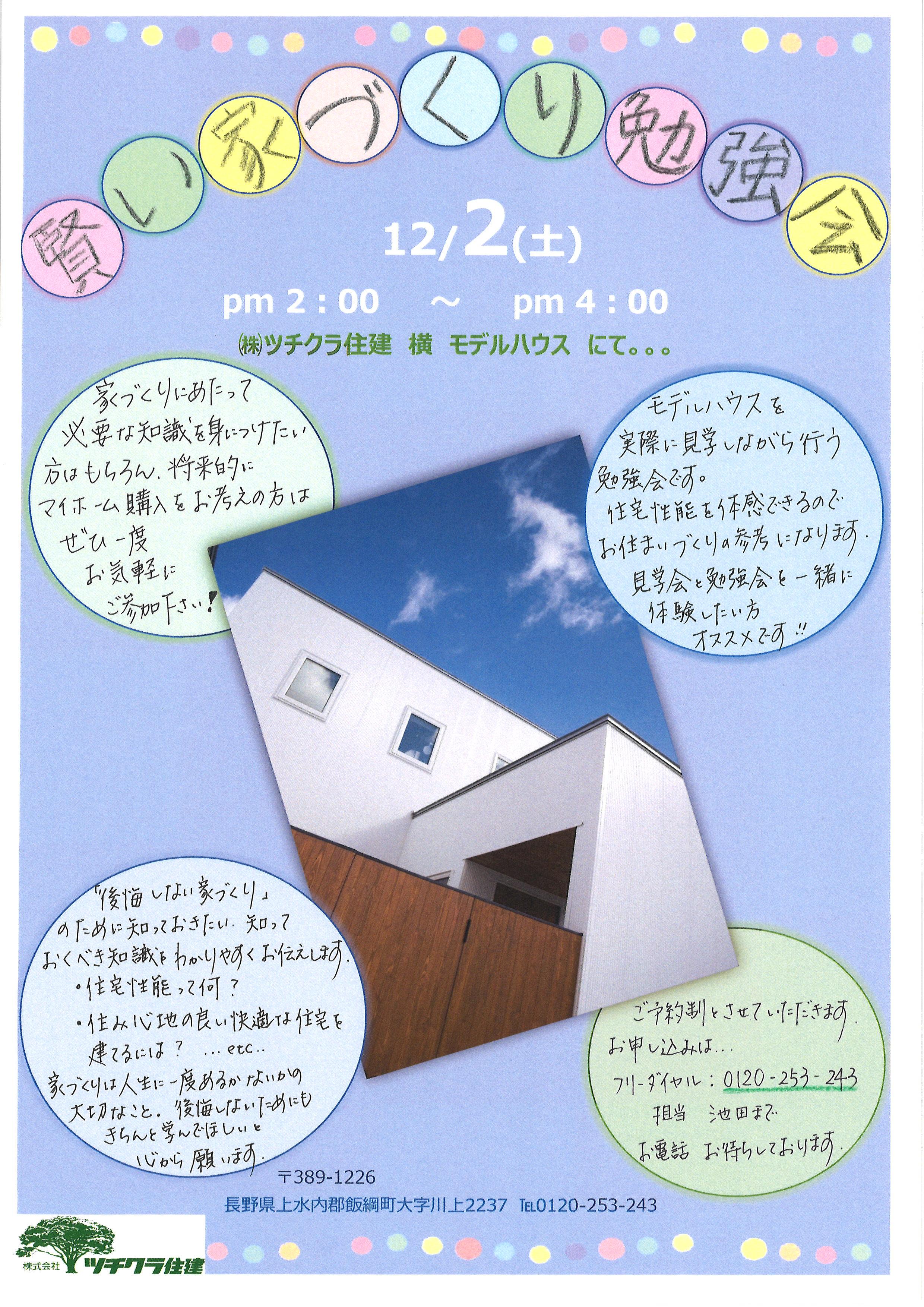 第11回 賢い家づくり勉強会