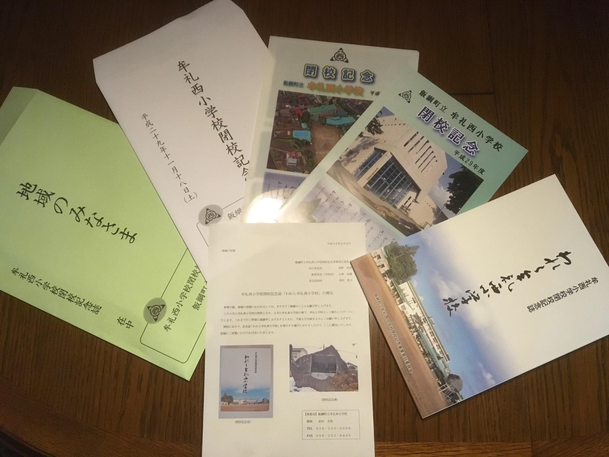 『われら牟礼西小学校』閉校記念誌