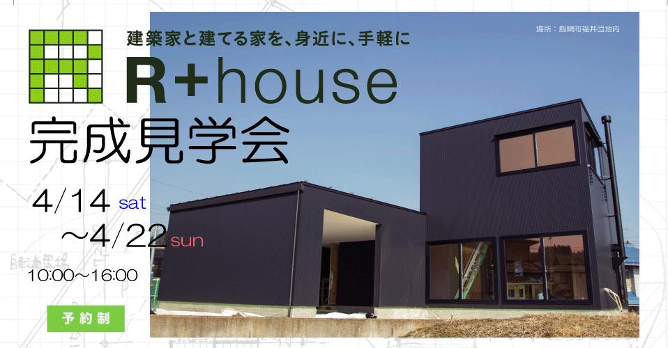 R+house 完成見学会 in 福井団地