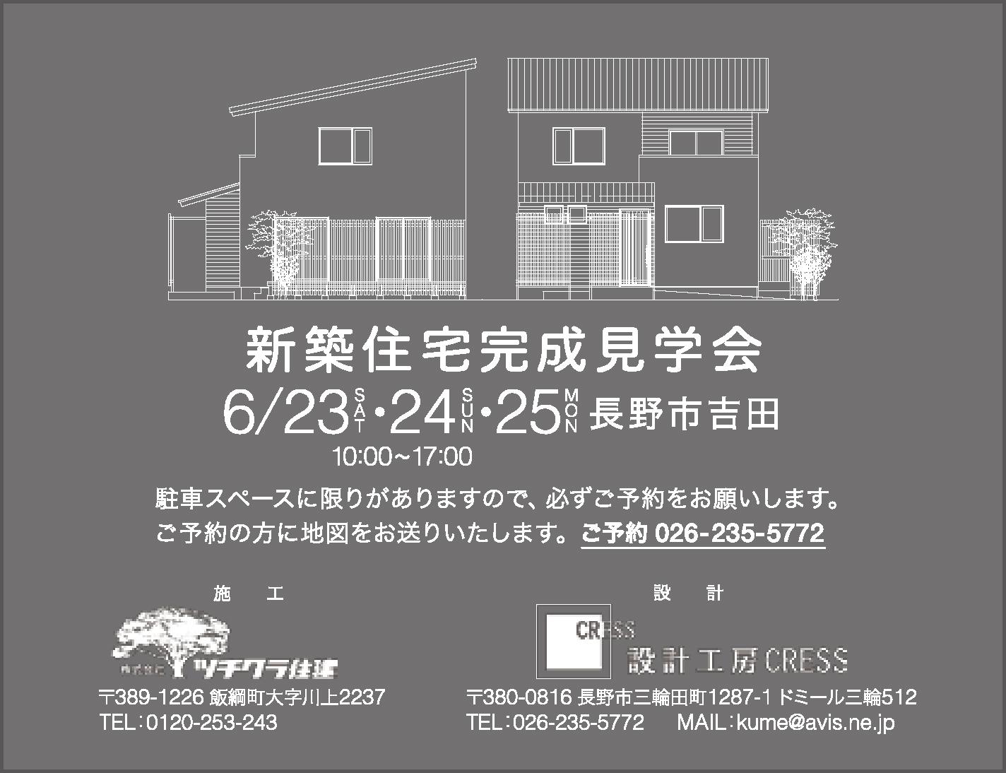 完成見学会 in 長野市吉田