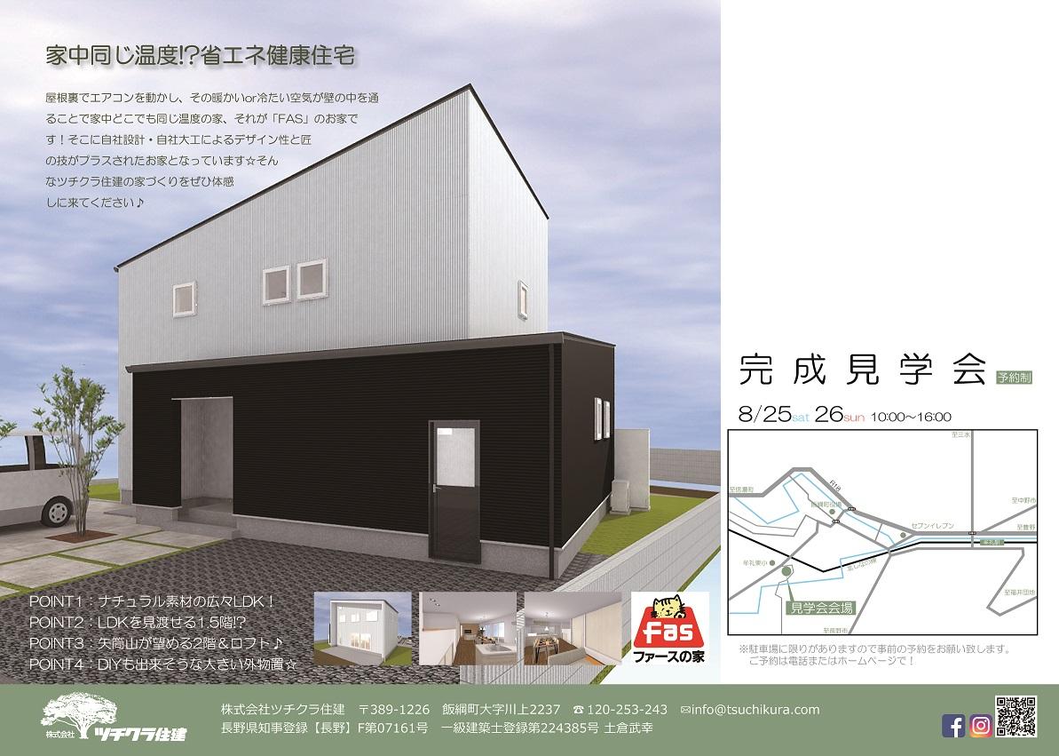 FAS完成見学会 in 飯綱町