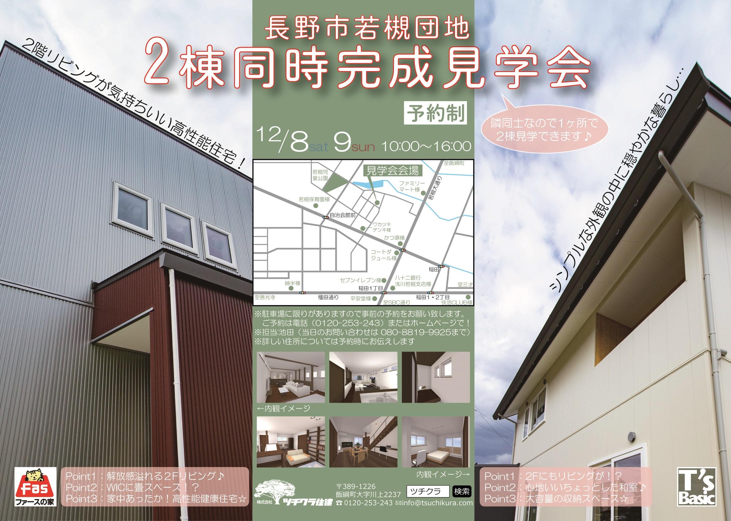 2棟同時完成見学会 in 長野市若槻団地