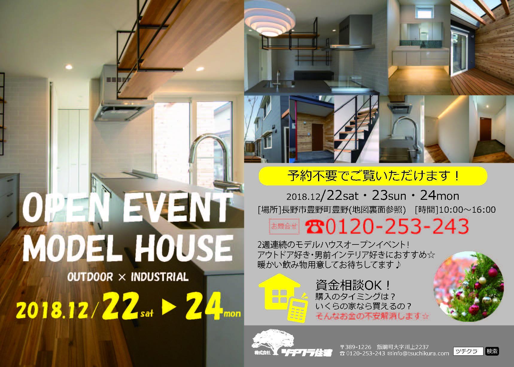 豊野モデルハウス [オープンイベント]