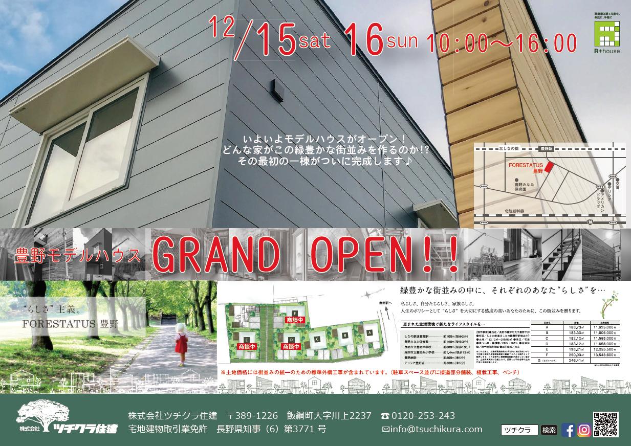 豊野モデルハウス GRAND OPEN