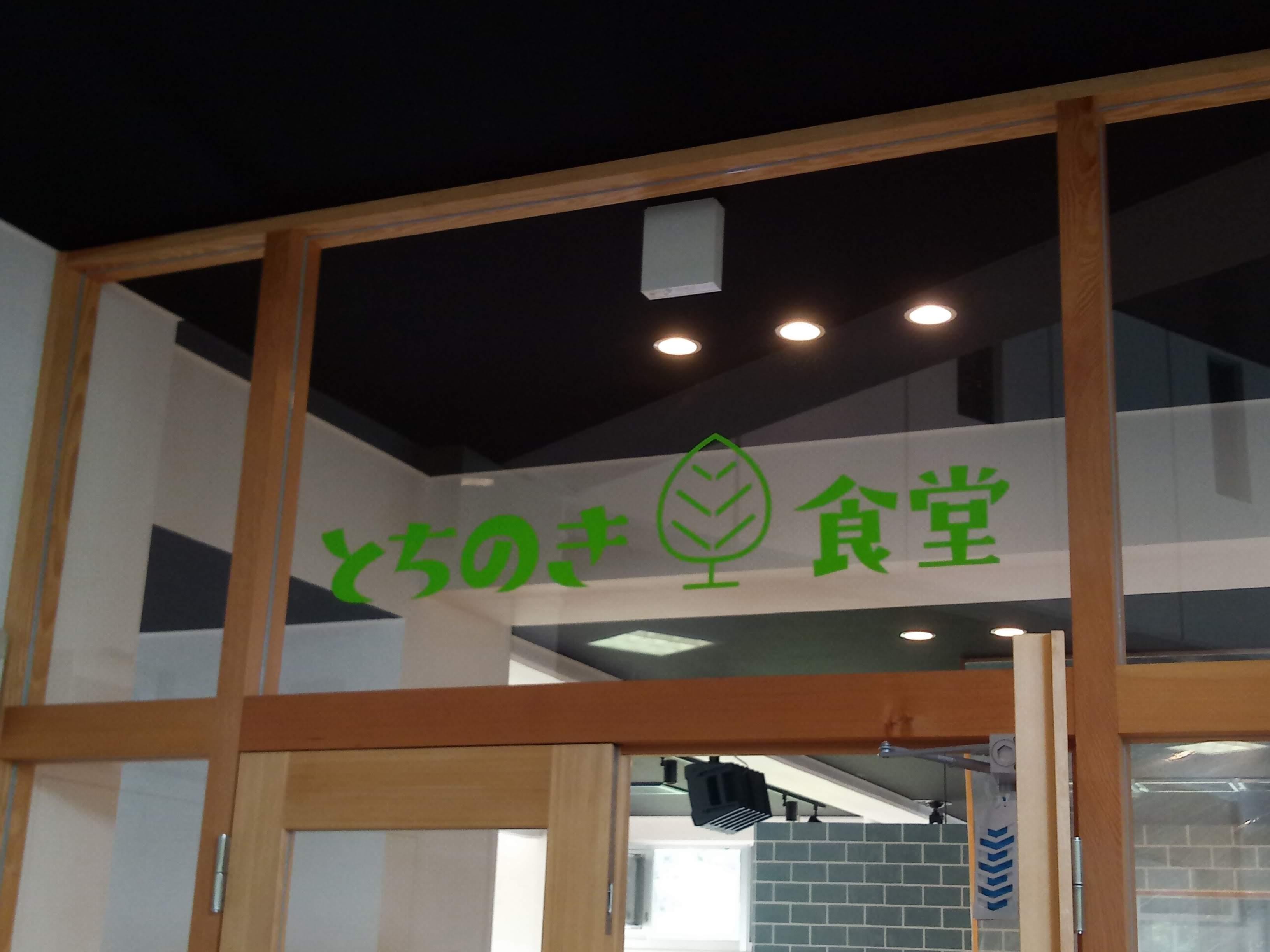 とちのき食堂!?