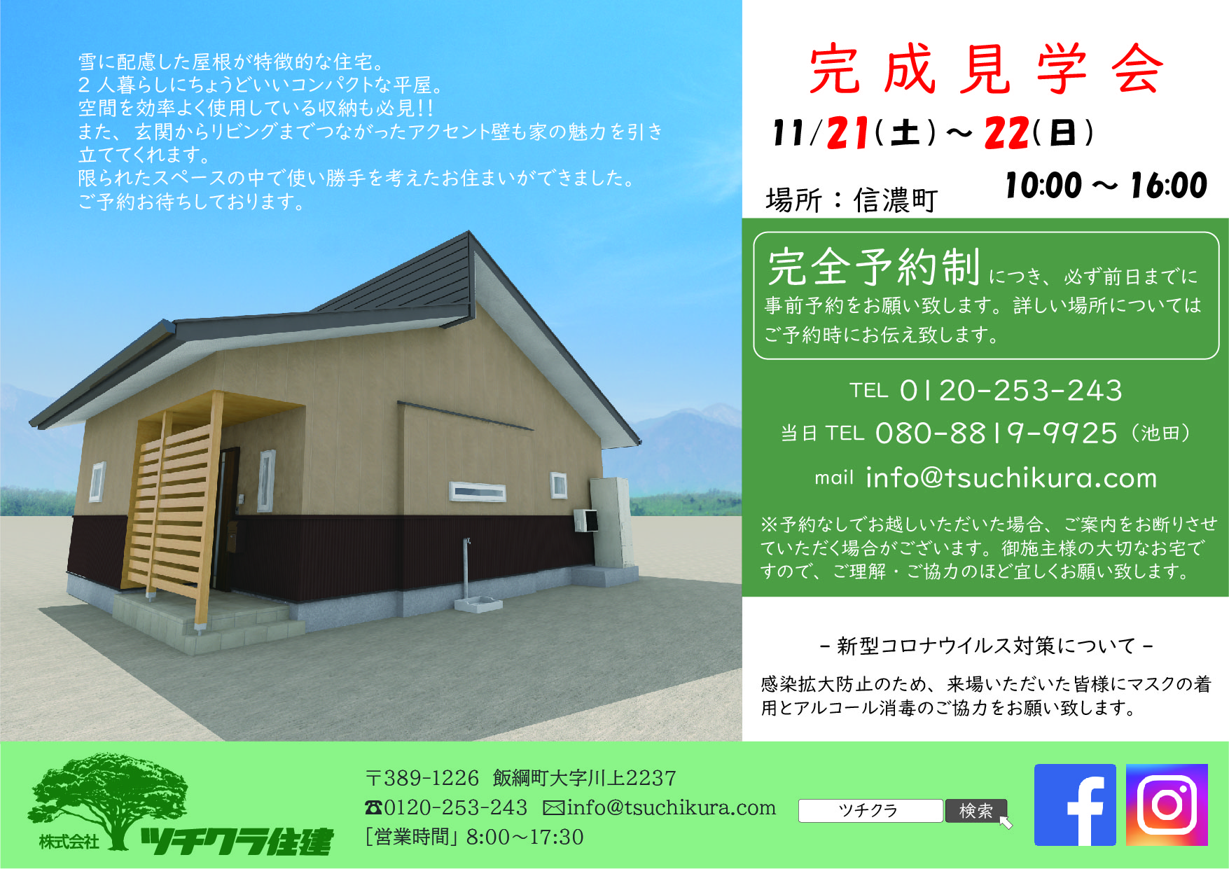 【22日は中止となりました】完成見学会 in 信濃町