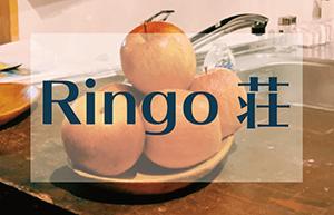 シェアハウス「Ringo荘」