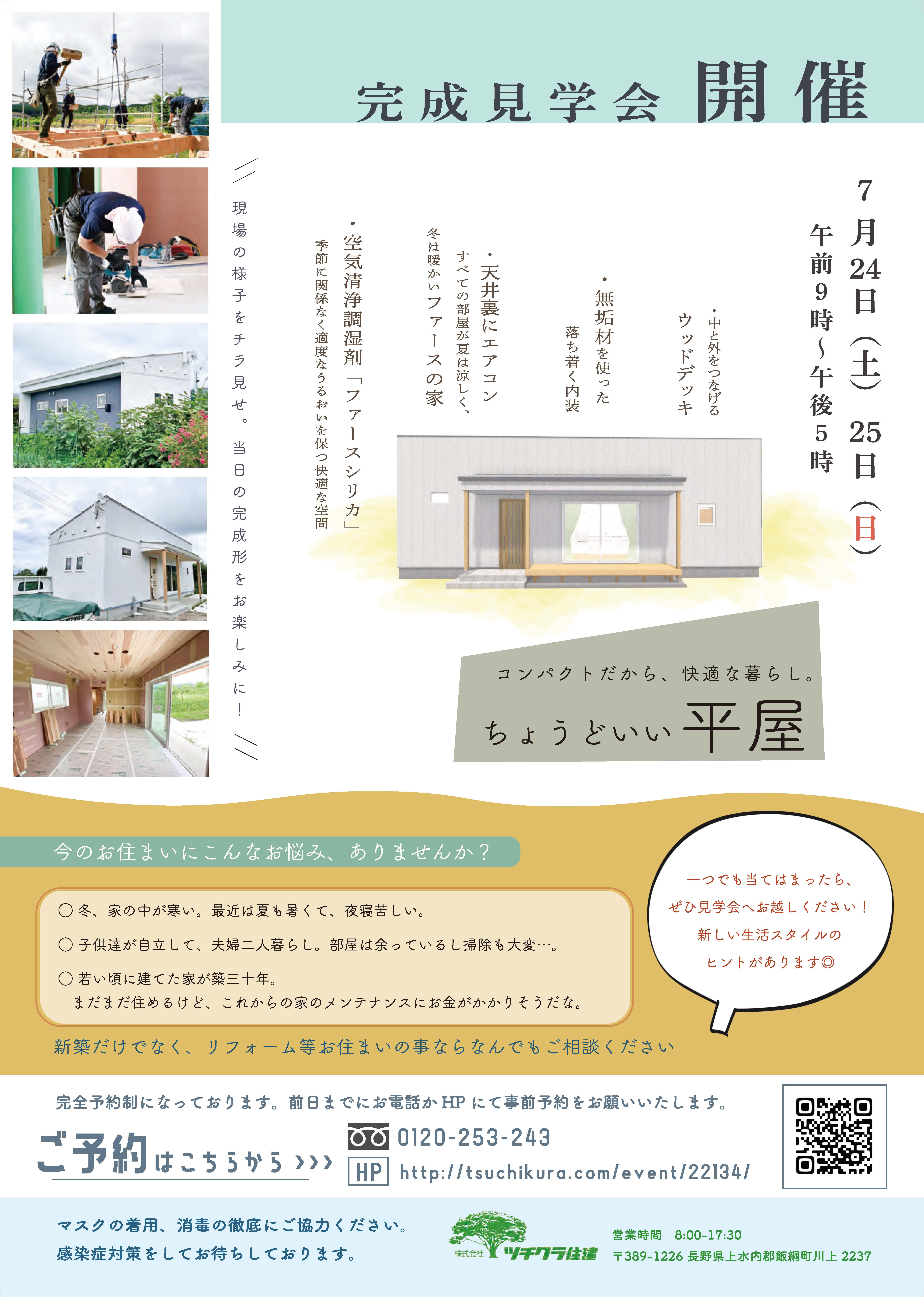 完成見学会 in 飯綱町